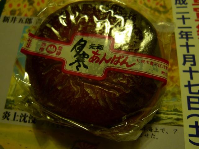 Tsukipan1