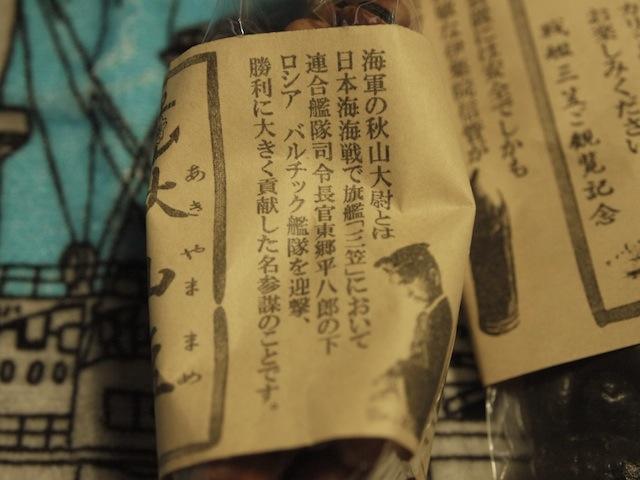 Akiyama_3_2
